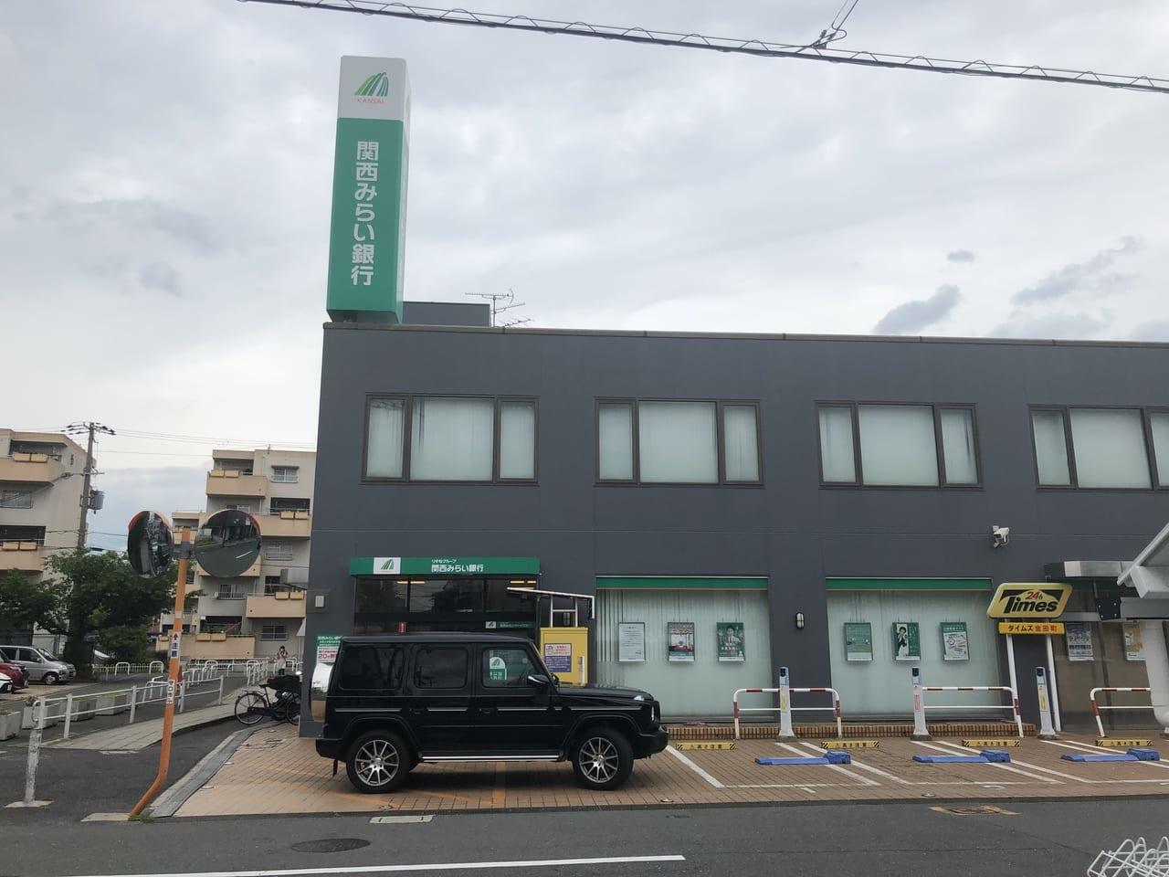 関西みらい銀行金田支店