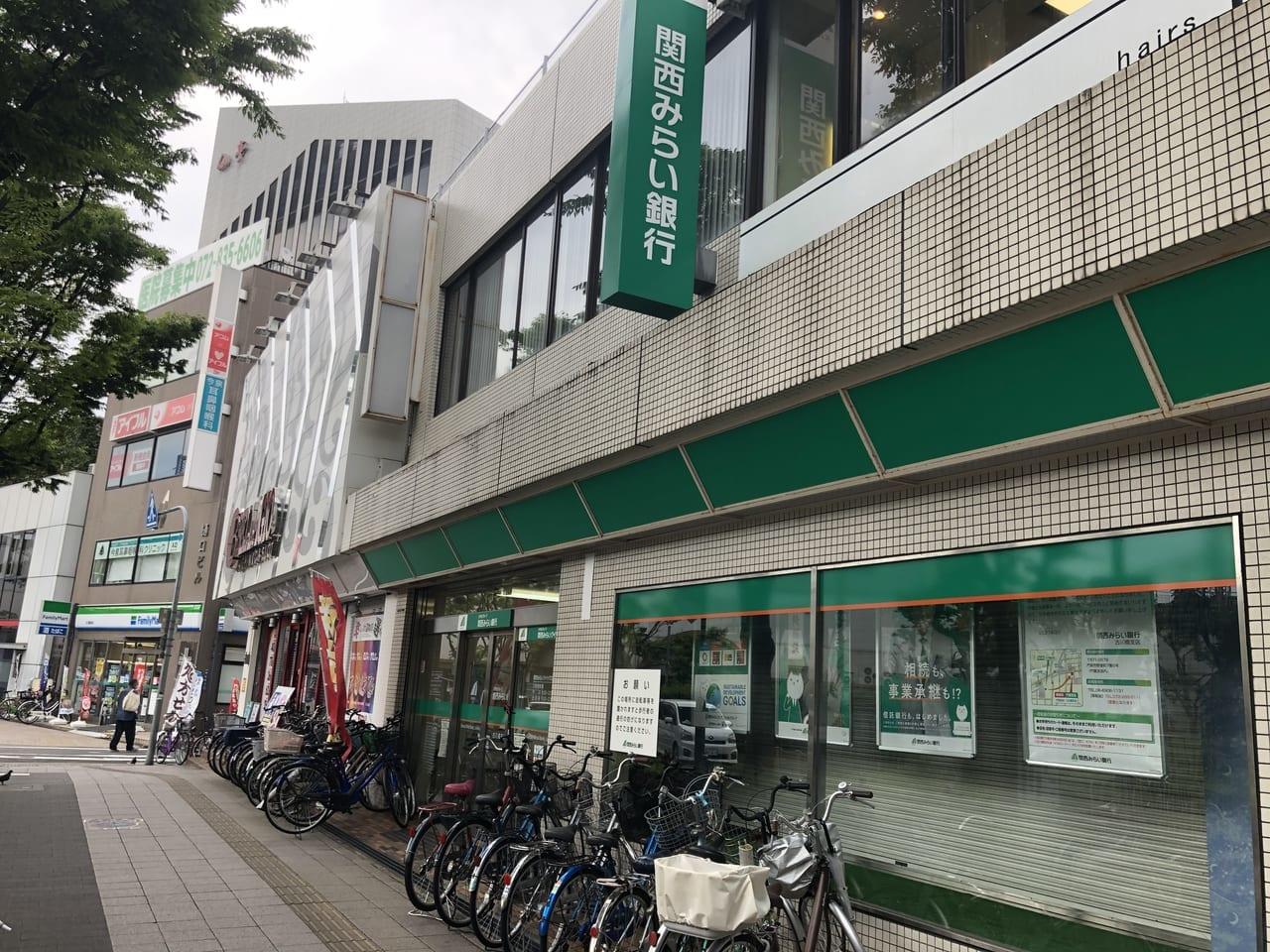 関西みらい銀行 古川橋支店