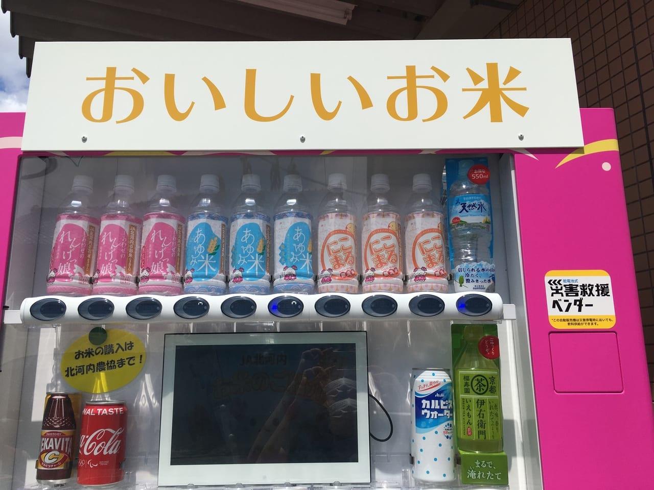 JA北河内守口八雲支店自動販売機