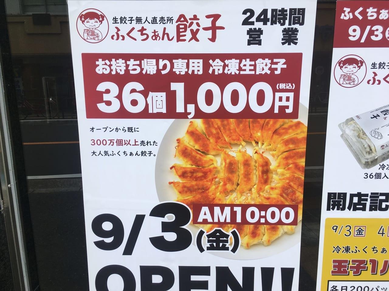 ふくちぁん餃子オープン