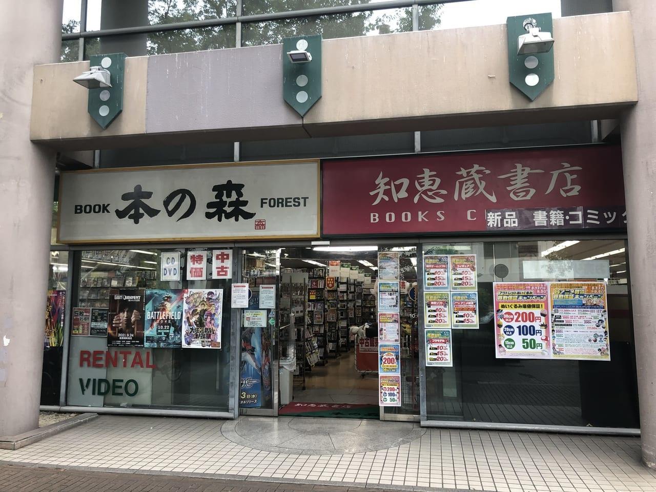 本の森古川橋店