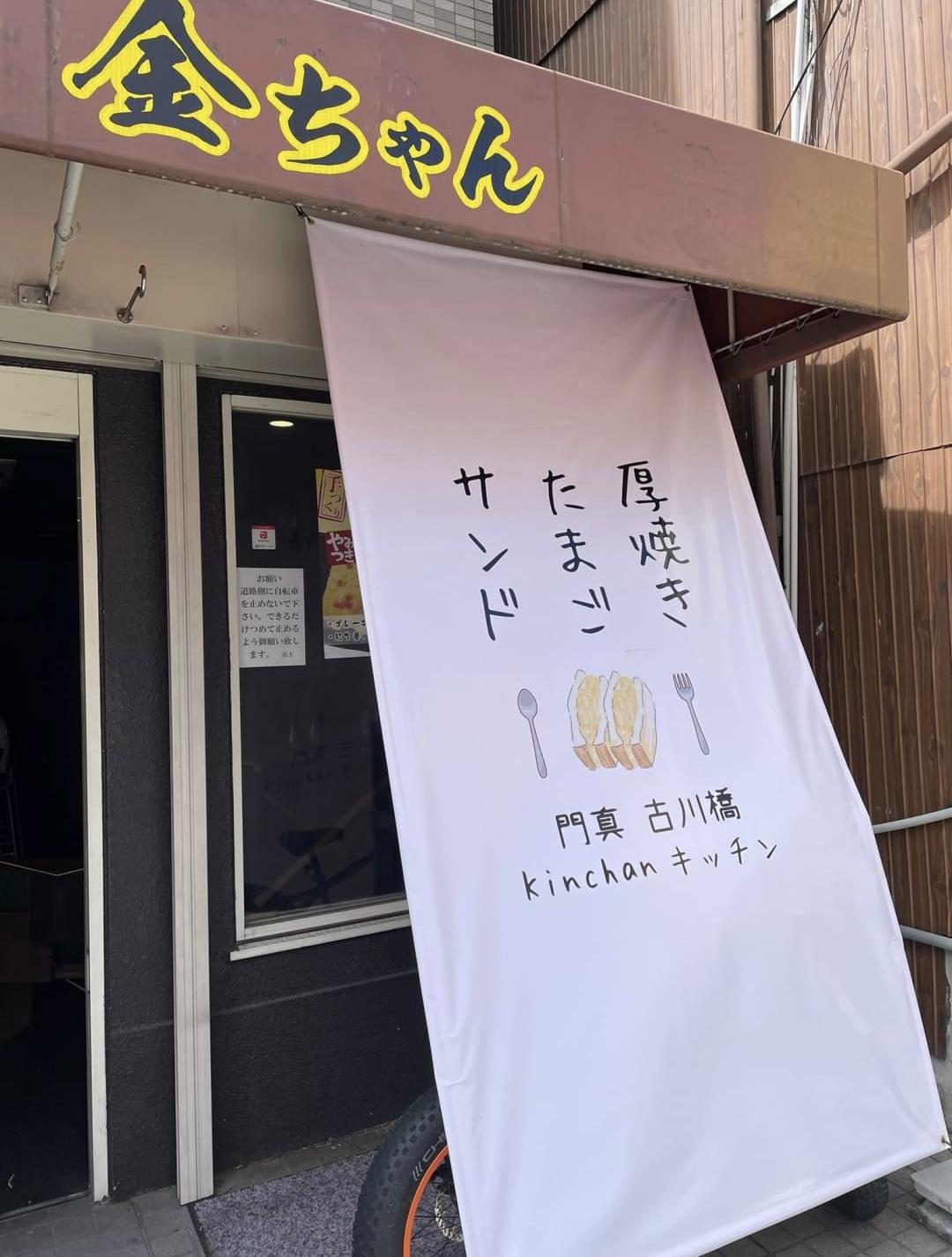 kinchanキッチン
