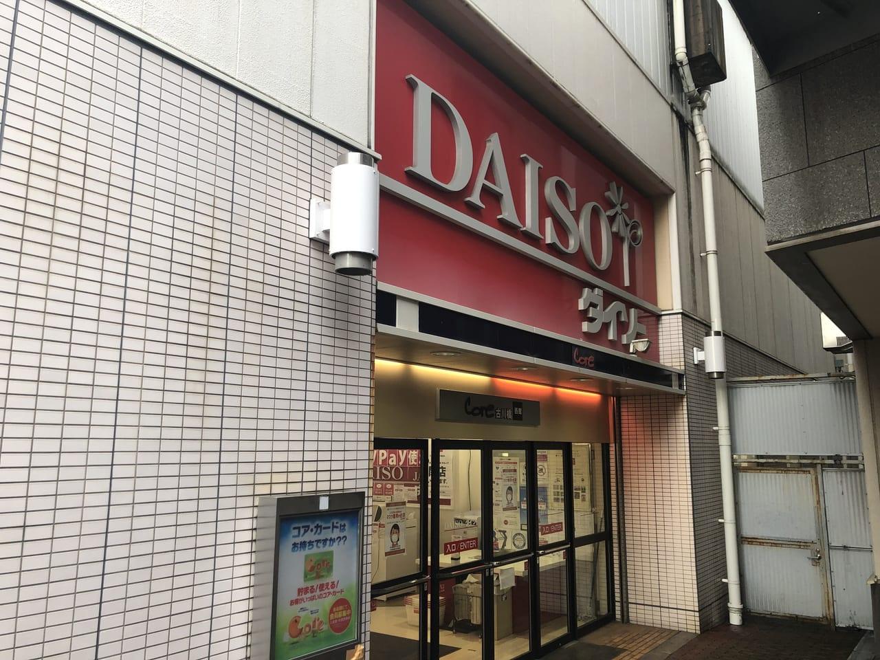ダイソー コア古川橋店